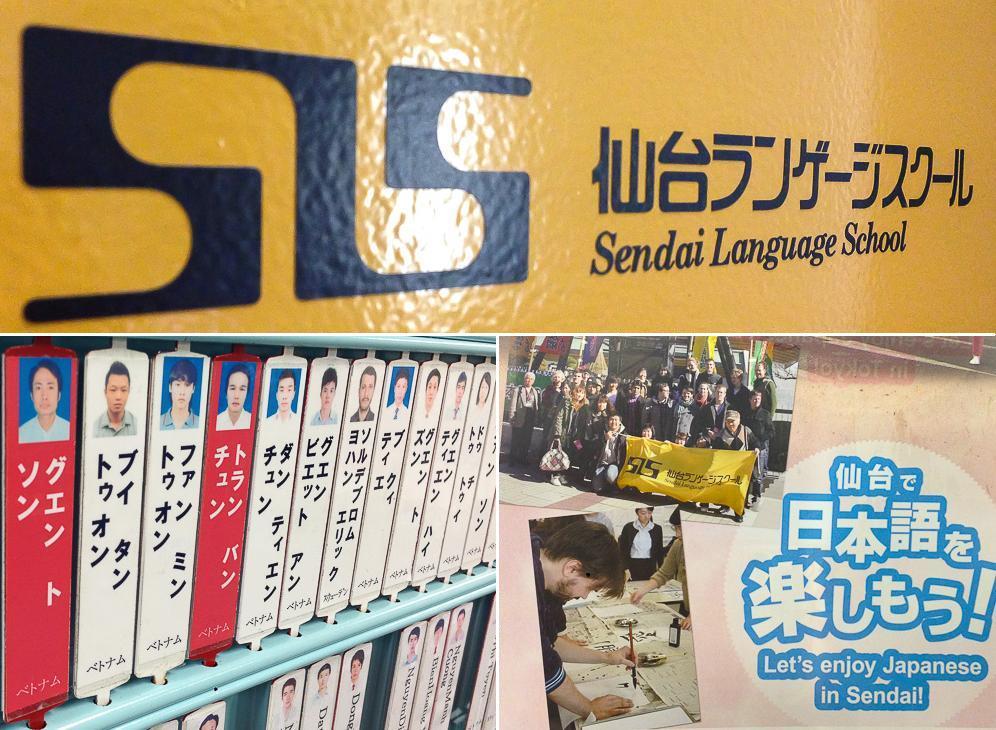 Лингвистическая школа Сендай