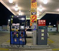 Японский автомат на бензозаправке