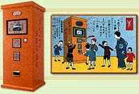 Старый японский автомат